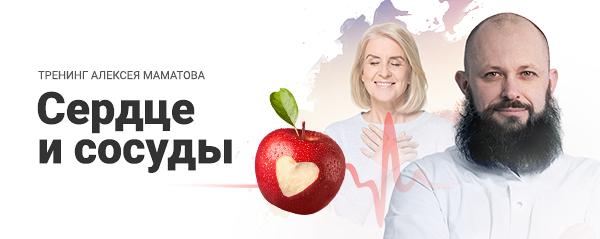 Сердце и сосуды - программа Алексея Маматова