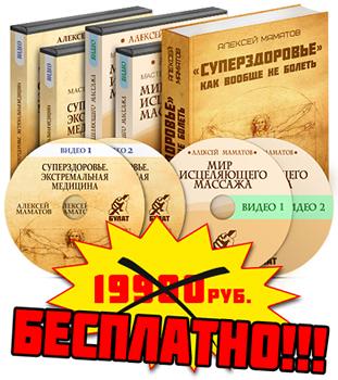 Книги Алексея Маматова бесплатно